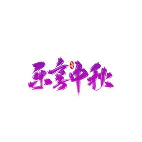 中秋节乐享中秋艺术字