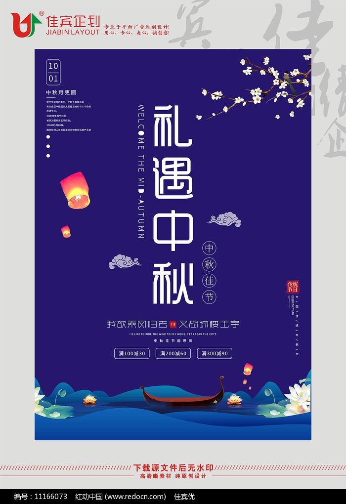 中秋节礼遇中秋海报图片