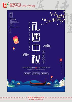 中秋节礼遇中秋海报