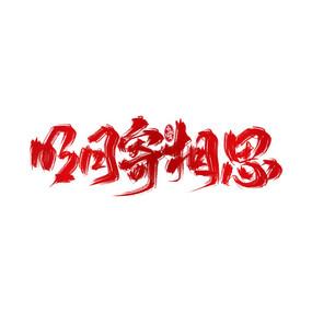 中秋节明月寄相思艺术字