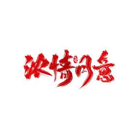 中秋节浓情月意艺术字