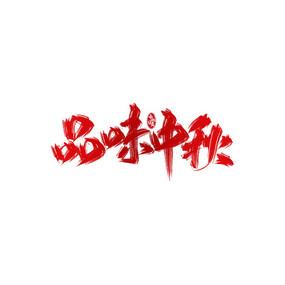 中秋节品味中秋艺术字