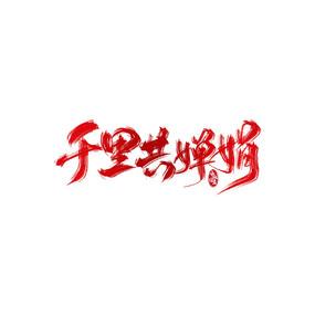 中秋节千里共婵娟艺术字
