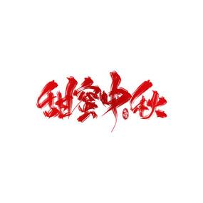 中秋节甜蜜中秋艺术字