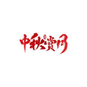 中秋节中秋赏月艺术字