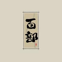 中药之百部中国风水墨书法艺术字