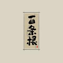中药之百条根中国风水墨书法艺术字