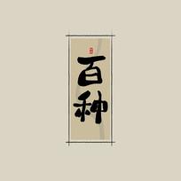 中药之百种中国风水墨书法艺术字