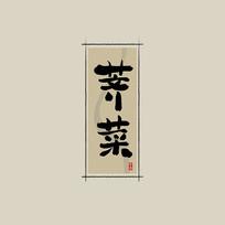中药之荠菜中国风水墨书法艺术字