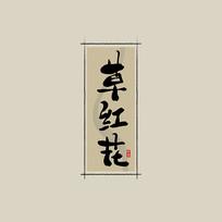 中药之草红花中国风水墨书法艺术字