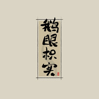 中药之鹅眼枳实中国风水墨书法艺术字