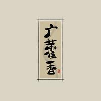 中药之广藿香中国风水墨书法艺术字