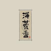 中药之海藿香中国风水墨书法艺术字