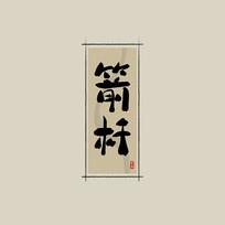 中药之箭杆中国风水墨书法艺术字