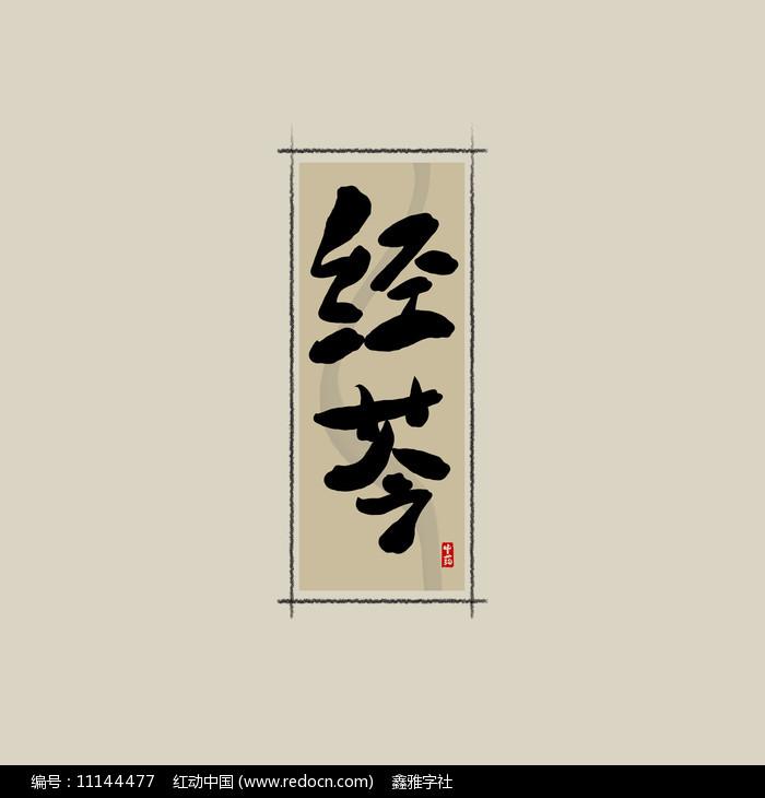 中药之经芩中国风水墨书法艺术字图片