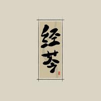 中药之经芩中国风水墨书法艺术字