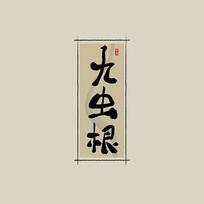中药之九虫根中国风水墨书法艺术字