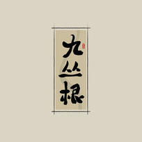 中药之九丛根中国风水墨书法艺术字