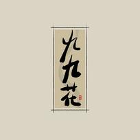中药之九九花中国风水墨书法艺术字