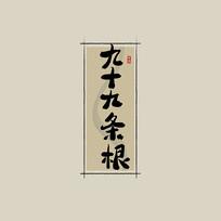 中药之九十九条根中国风水墨书法艺术字