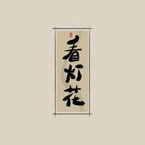 中药之看灯花中国风水墨书法艺术字