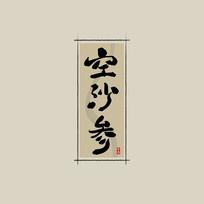 中药之空沙参中国风水墨书法艺术字