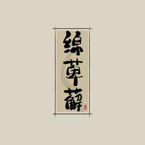 中药之绵萆薢中国风水墨书法艺术字