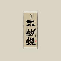 中药之木蝴蝶中国风水墨书法艺术字