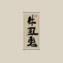 中药之牛虱鬼中国风水墨书法艺术字
