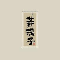 中药之菩提子中国风水墨书法艺术字