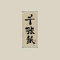 中药之千张纸中国风水墨书法艺术字
