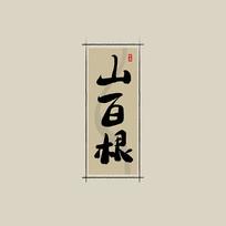 中药之山百根中国风水墨书法艺术字