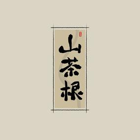 中药之山茶根中国风水墨书法艺术字