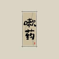 中药之嗽药中国风水墨书法艺术字