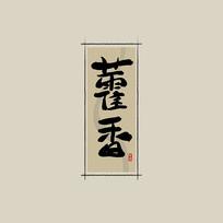 中药之藿香中国风水墨书法艺术字