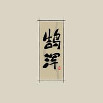 中药之鹄泻中国风水墨书法艺术字