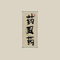 中药之药虱药中国风水墨书法艺术字