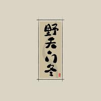 中药之野天门冬中国风水墨书法艺术字