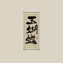 中药之玉蝴蝶中国风水墨书法艺术字