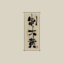中药之制大黄中国风水墨书法艺术字