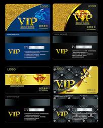 钻石卡VIP卡