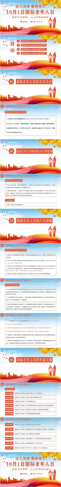 10月1日国际老年人日PPT