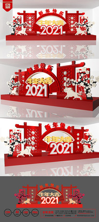 2021牛年美陈新年氛围商场布置