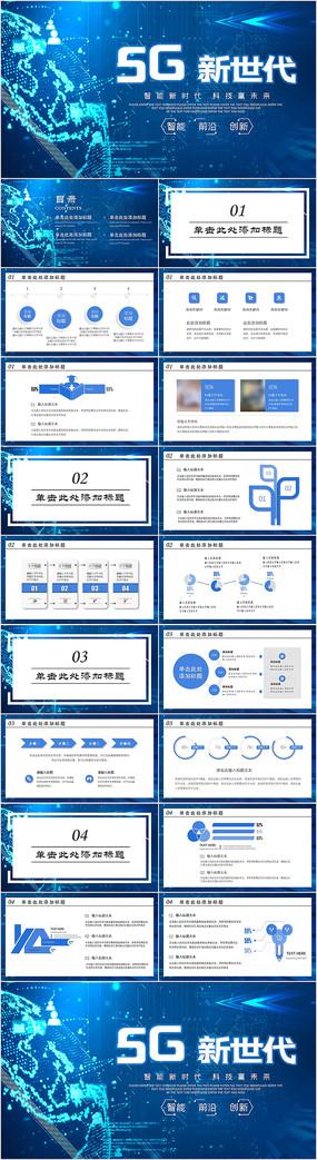 5G智能科技PPT模板