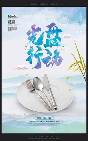 彩墨中国风古典光盘行动宣传海报
