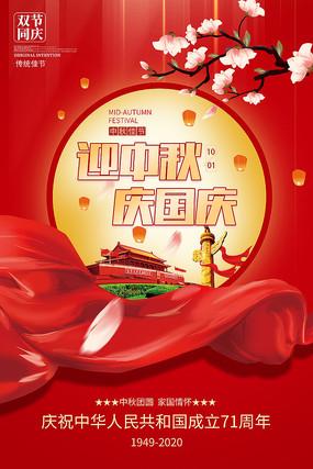 创意大气迎中秋庆国庆宣传海报模板