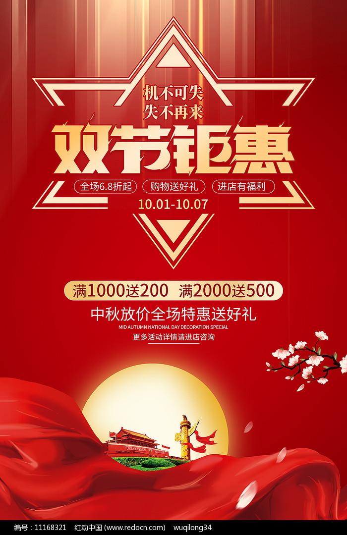 创意大气中秋国庆双节钜惠促销海报模板图片