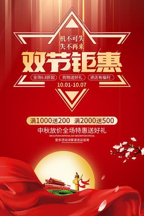 创意大气中秋国庆双节钜惠促销海报模板