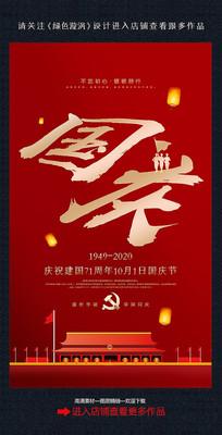 创意十一国庆节海报设计