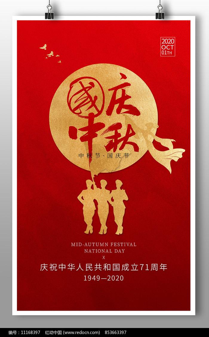 大气红色国庆节中秋节海报设计图片